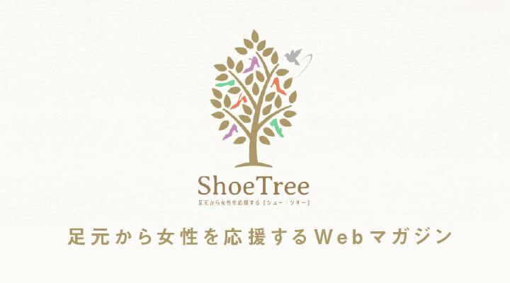 ShoeTree 女性の足元から応援するWebマガジン